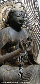 西湖山 龍雲寺