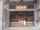 日金山 東光寺