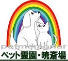ペットクラブ ペット霊園・暁斎場
