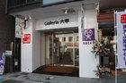 Galleria 六甲